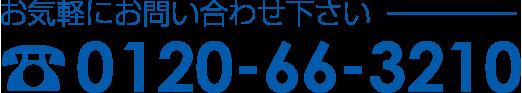 0120-66-3210