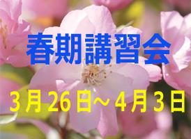 2019春期講習会